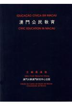 澳門公民教育