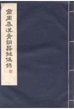 商周秦漢青銅器辨偽錄