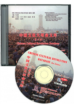 The Chinese Cultural Revolution Database (3rd Edition)  中國文化大革命文庫光碟 (第三版)