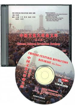 The Chinese Cultural Revolution Database (3rd Edition)  中國文化大革命文庫光碟 (第三版)