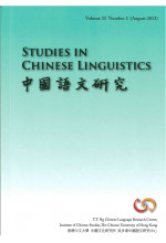 Studies in Chinese Linguistics