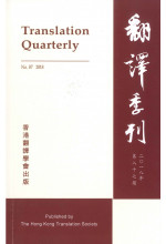 Translation Quarterly