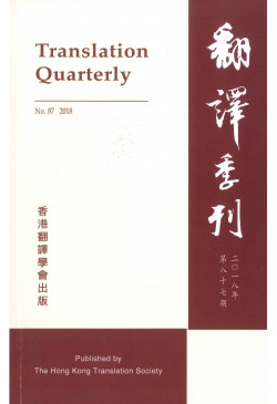 Translation Quarterly