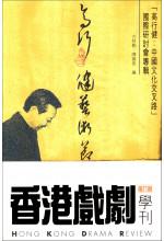 Hong Kong Drama Review