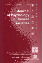 The Journal of Psychology in Chinese Societies