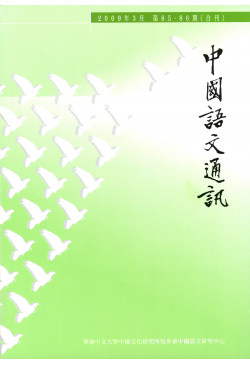 Newsletter on the Chinese Language