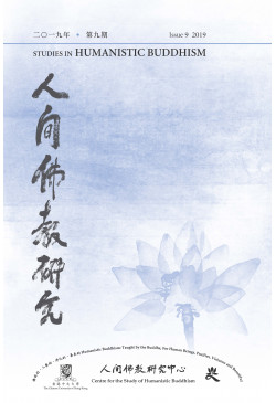 Studies in Humanistic Buddhism