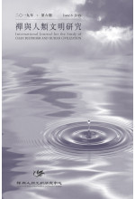 International Journal for the Study of CHAN BUDDHISM AND HUMAN CIVILIZATION