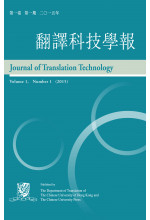 Journal of Translation Technology
