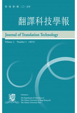 Journal of Translation Technology
