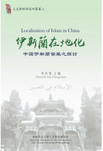 Localization of Islam in China 伊斯蘭在地化